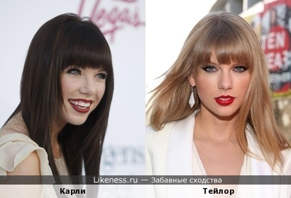 Карли Рэй Джепсен похожа на Тейлор Свифт