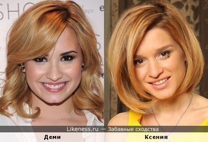 Деми Ловато и Ксения Бородина похожи