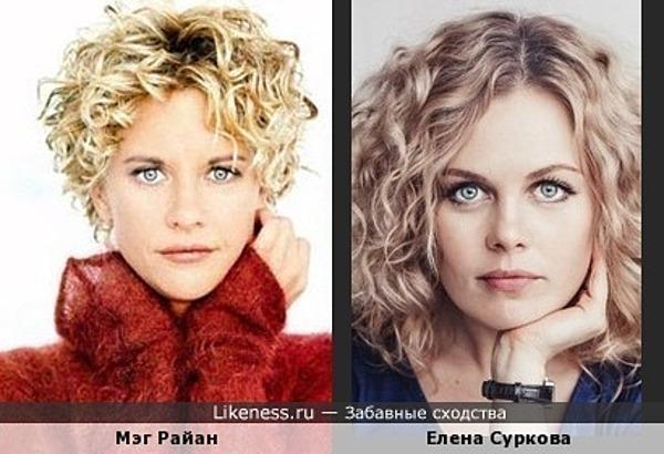 Елена Суркова похожа на Мэг Райан