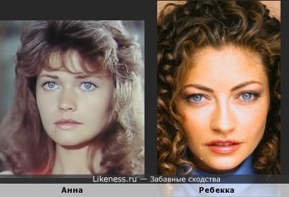 Анна Назарьева и Ребекка Гэйхарт похожи