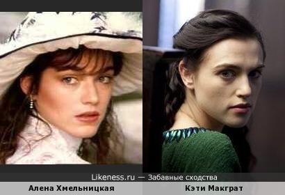 Алена Хмельницкая и Кэти Макграт похожи