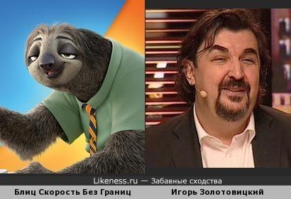 Блиц (Зверополис) и Игорь Золотовицкий похожи
