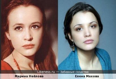 Елена Махова похожа на Марину Неёлову
