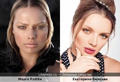 Марго Робби и Екатерина Вилкова похожи