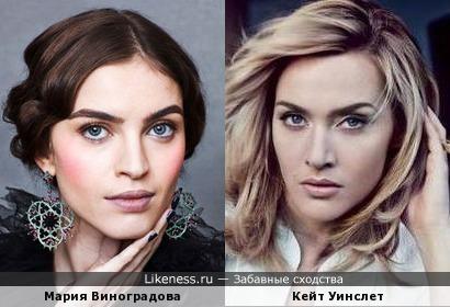 Балерина Мария Виноградова похожа на Кейт Уинслет