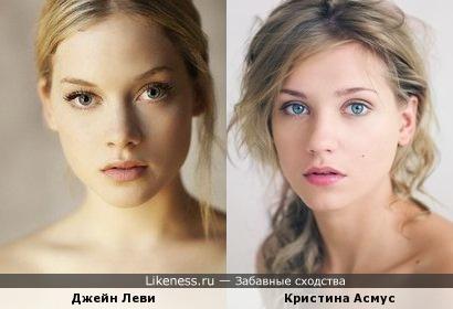 Джейн Леви и Кристина Асмус похожи