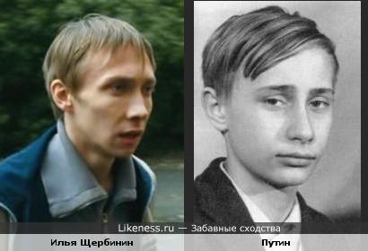Актёр Илья Щербинин похож на молодого Путина