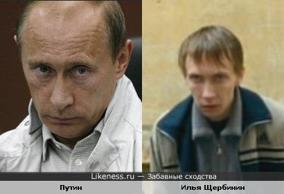 Актёр Илья Щербинин похож на Путина
