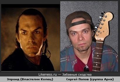 Элронд из Властелина Колец похож на Сергей Попова из группы Ария