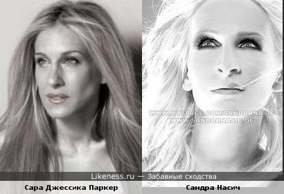 Сандра Насич и Сара Джессика Паркер похожи