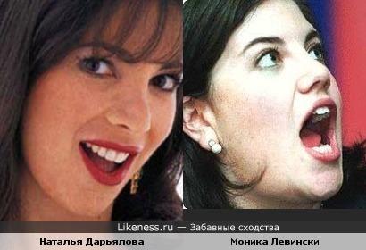 Наталья Дарьялова похожа на Монику Левински
