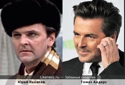 Юрий Яковлев похож на Томаса Андерса