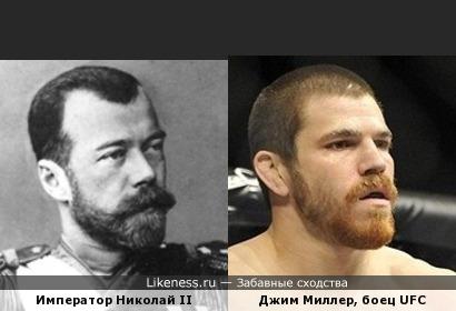 Император Николай II Александрович похож на Джима Миллера (UFC)