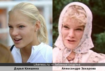 Дарья Клишина похожа на Александру Захарову