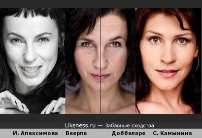 Ирина Апексимова, Веерле Доббеларе и Светлана Камынина похожи