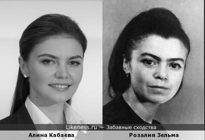 Алина Кабаева похожа на Розалию Зельму