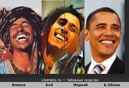 Феллах, Боб Марлей и Барак Обама похожи