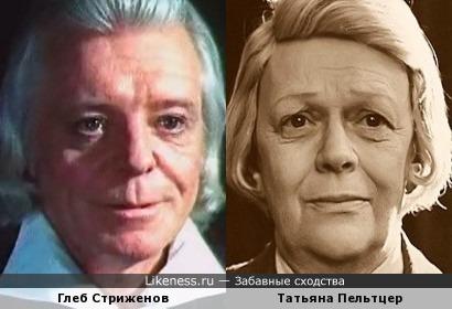 Глеб Стриженов похож на Татьяну Пельцер