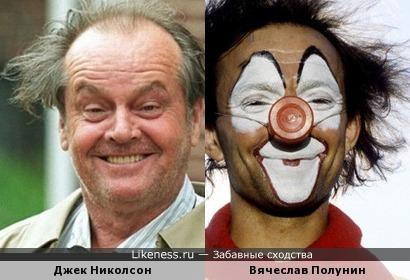 "Джек Николсон похож на Вячеслава Полунина (""Асисяй"")"