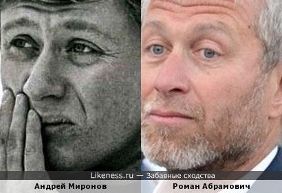 Андрей Миронов похож на Романа Абрамовича