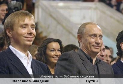 Масляков-младший и Путин похожи