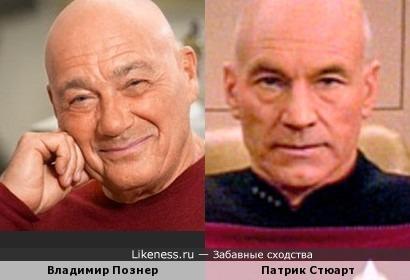 Владимир Познер похож на Патрика Стюарта («Звёздный путь» [англ. Star Trek])