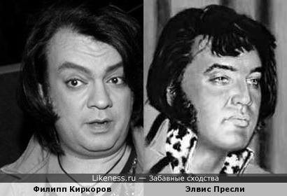 Киркоров похож на Пресли