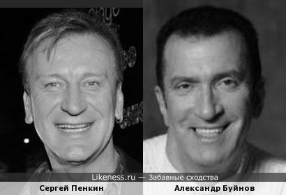 Сергей Пенкин и Александр Буйнов похожи