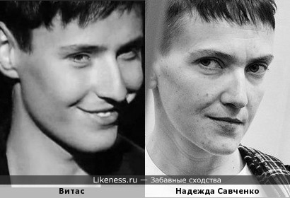 Витас похож на Савченко