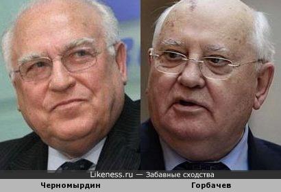 Черномырдин здесь похож на Горбачева