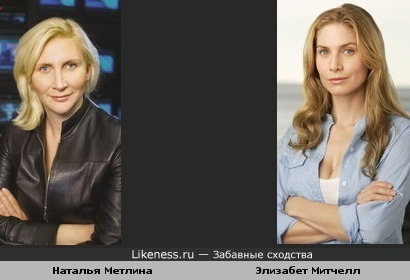 "Наталья Метлина (""Право голоса"" 3 канал) похожа на Элизабет Митчелл (сериал Lost)"
