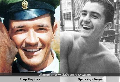 Егор Бероев очень похож на Орландо Блума