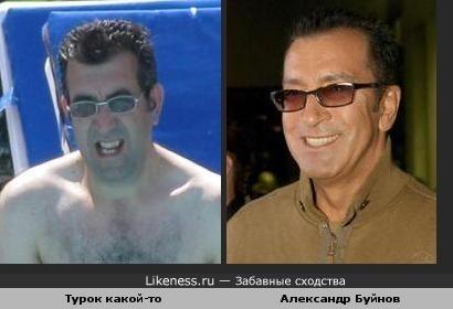 Турок похож на Александра Буйнова