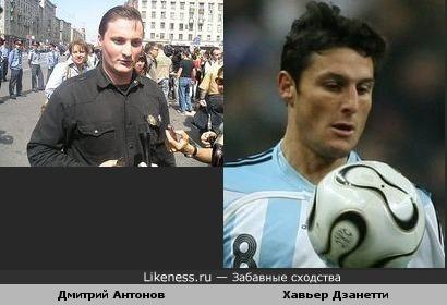 Дмитрий Антонов похож на Хавьера Дзанетти