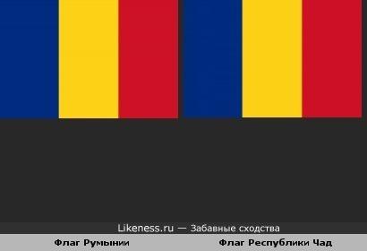 Флаг Румынии похож на Флаг Республики Чад