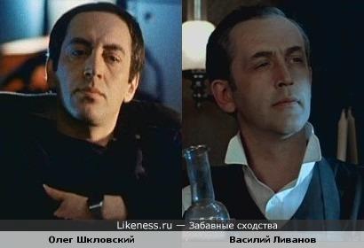 Олег Шкловский похож на Василия Ливанова