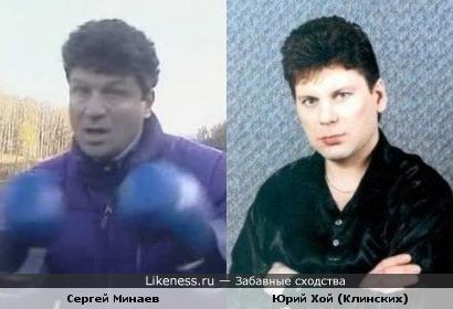 Сергей Минаев напоминает Юрия Хоя