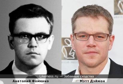 Анатолий Фоменко в молодости