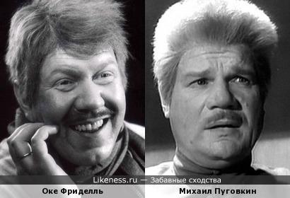 Оке Фриделль похож на Михаила Пуговкина