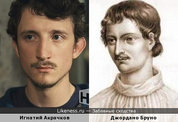 Игнатий Акрачков похож на Джордано Бруно