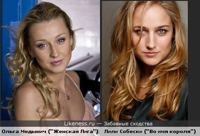 Лили Собески похожа на Ольгу Медынич