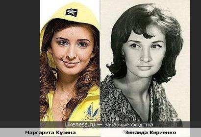 Маргарита Кузина похожа на актрису Зинаиду Кириенко