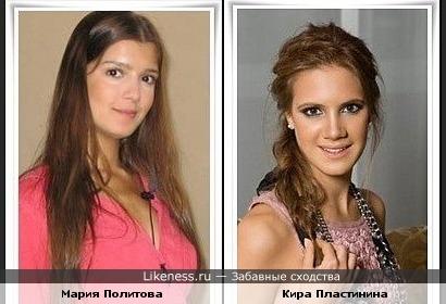Мария Политова похожа на Киру Пластинину