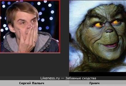 Сергей Палыч похож на Гринча