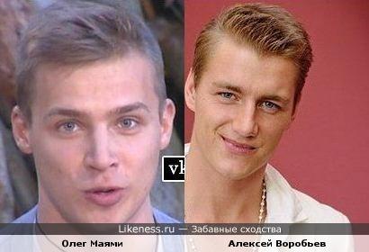 Олег Маями похож на Алексея Воробьева