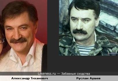 Руслан Аушев и Александр Тиханович