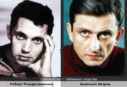 Артист Анатолий Петров похож на поэта Роберта Рождественского