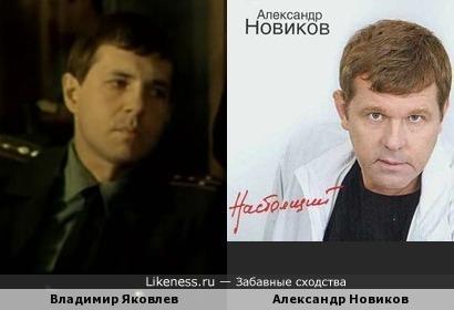 Актер Владимир Яковлев (в молодости) и певец Александр Новиков всегда казались похожи