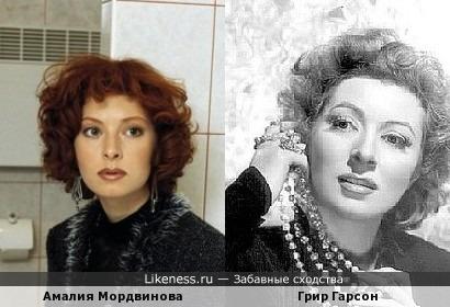 Амалия Мордвинова похожа на Грир Гарсон