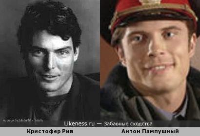 Антон Пампушный похож на Кристофера Рива